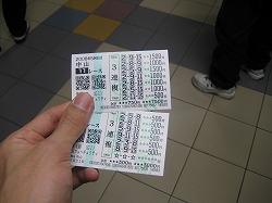 馬券を購入!!