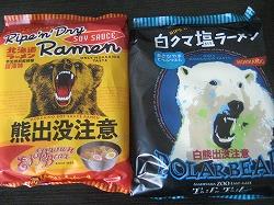 白クマ塩ラーメンと熊出没注意しょうゆラーメン