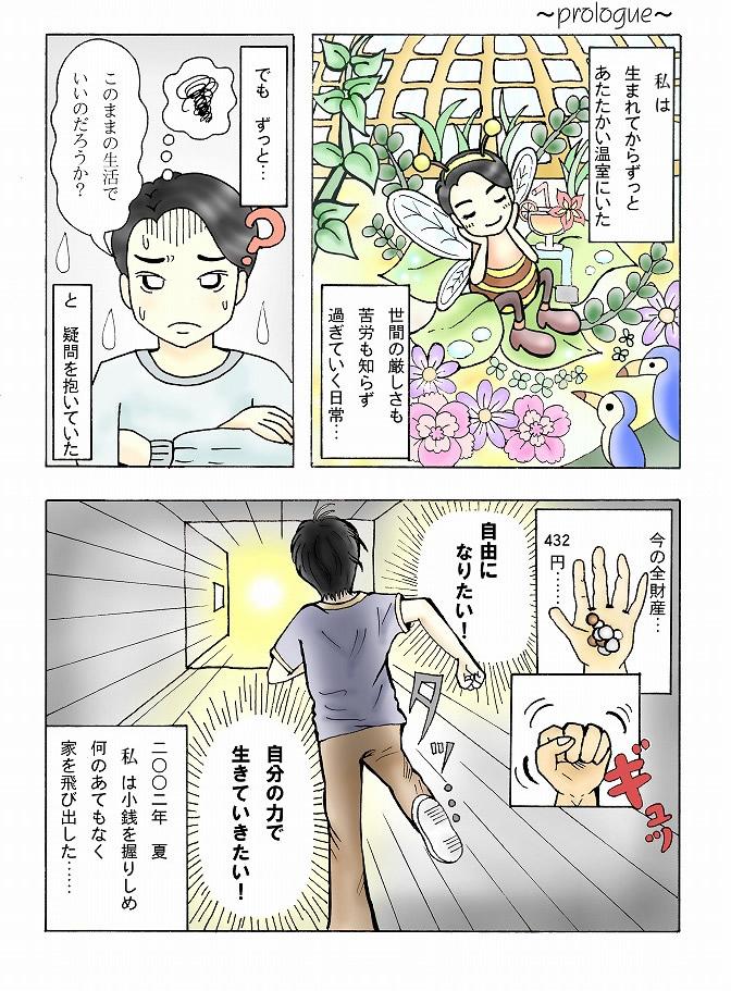 取次プロフィール1