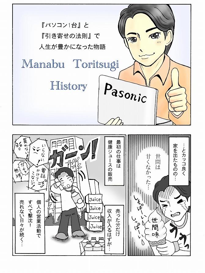 取次プロフィール2
