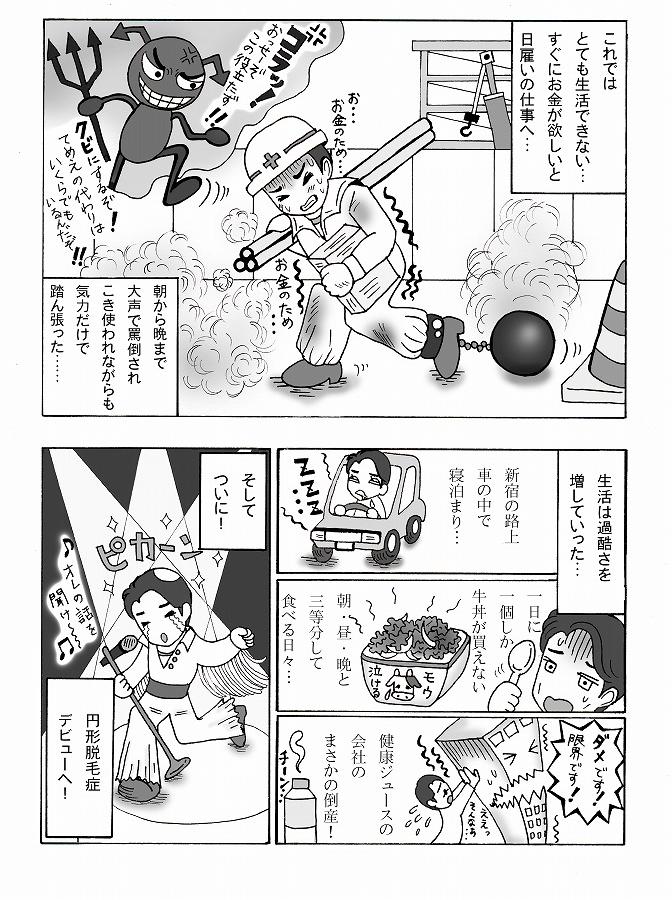取次プロフィール3
