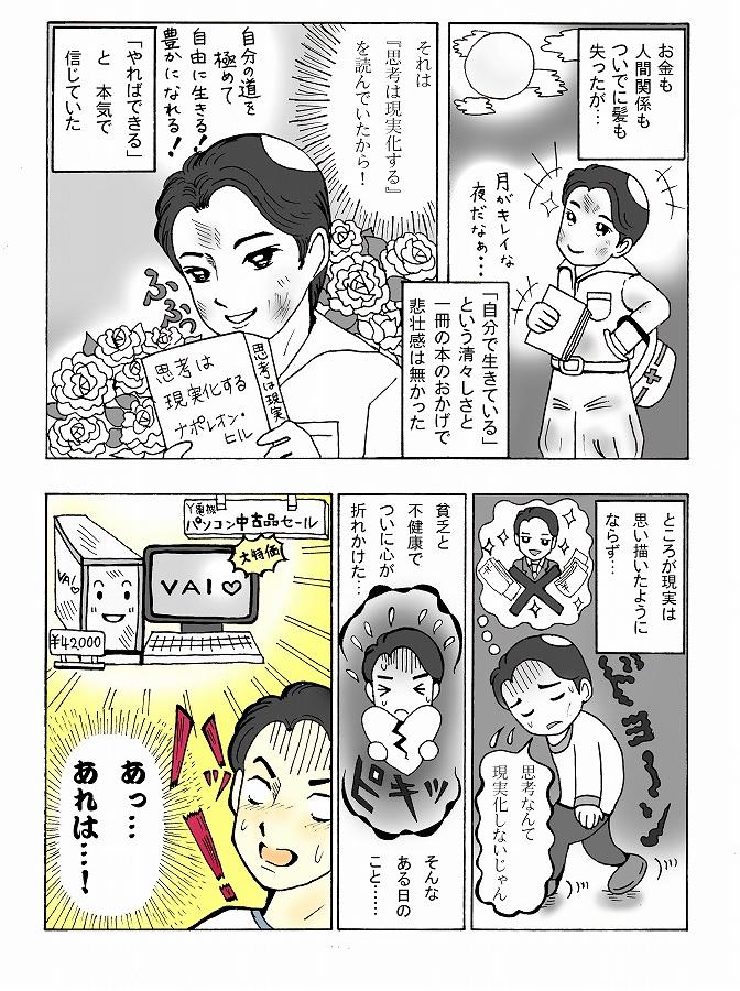 取次プロフィール4