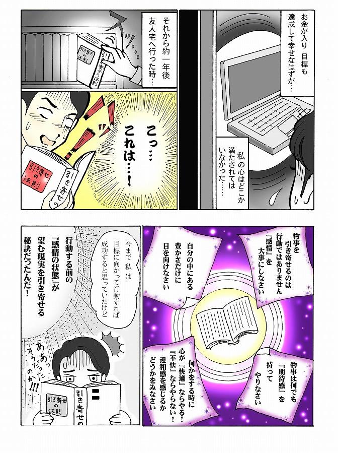 取次プロフィール7