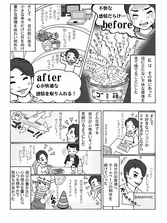 取次プロフィール8