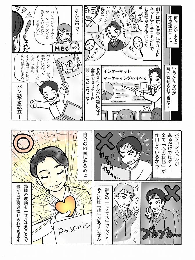 取次プロフィール9